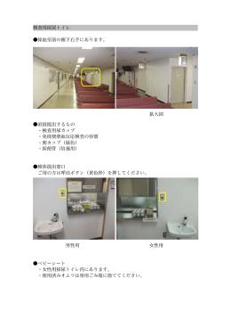検査用採尿トイレ(PDF)