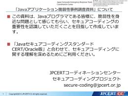 Apache Tomcatにおけるクロスサイトリクエストフォージェリ(CSRF)保護
