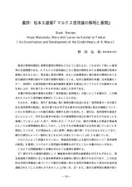 書評:松本久雄著『マルクス信用論の解明と展開』