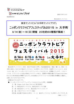 大手町サンケイプラザ ニッポンクラフトビアフェスティバル