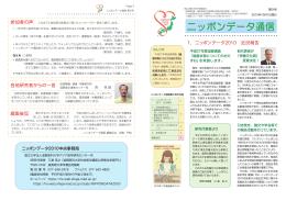 ニッポンデータ通信 第9号 - 社会医学講座公衆衛生学部門
