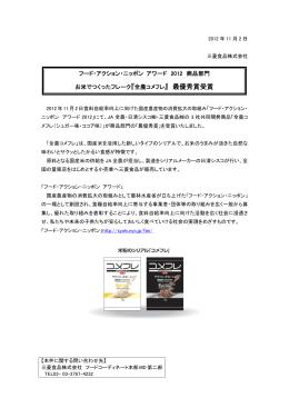 フード・アクション・ニッポン アワード 2012 商品部門 お米で