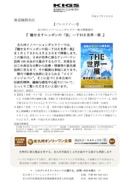 報道機関各位 『 魅せますニッポンの「技」―THE世界一展 』