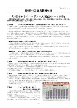 SDNET-300 先見情報№48 『2020年からのニッポン-人口減少ショック