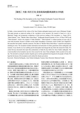 [報告] 大阪・四天王寺,安政南海地震津波碑文の判読