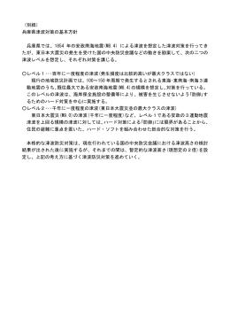 (別紙) 兵庫県津波対策の基本方針 兵庫県では、1854 年の安政南海
