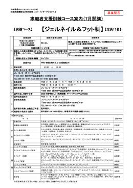【ジェルネイル&フット科】