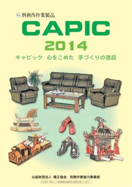 CAPICカタログ 2014