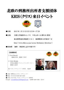 北欧の刑務所出所者支援団体 KRIS(クリス)来日イベント