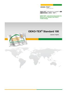 全般および特定条件 - Oeko-Tex