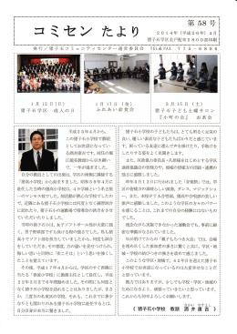 ダウンロード - 猪子石コミュニティセンター