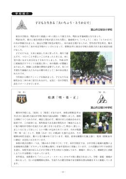 【学校紹介】 - 富山市立桜谷小学校、富山市立堀川中学校