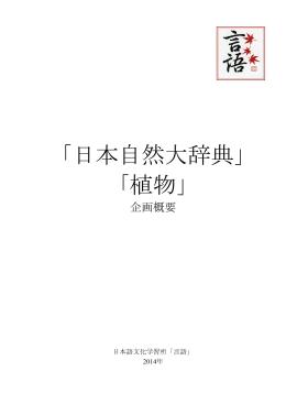 「日本自然大辞典」 「植物」