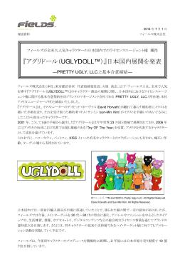 『アグリドール(UGLYDOLL™)』日本国内展開を発表