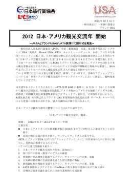 2012 日本・アメリカ観光交流年 開始