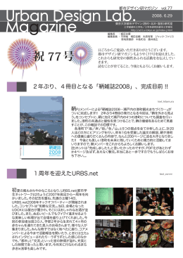 第77号 - Urban Design Lab | The University of Tokyo