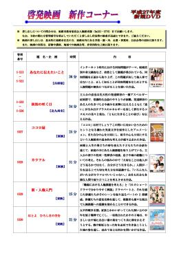 平成27年度 新作啓発映画(DVD)一覧表
