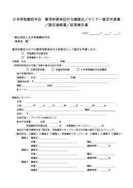 教育研修単位付与講演会・セミナーの認定申請書/認定連絡書/結果