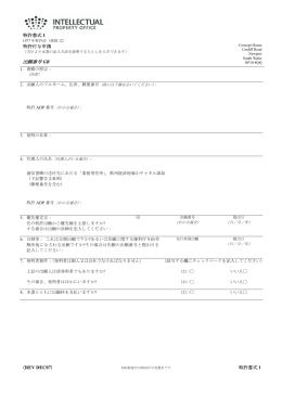 (REV DEC07) 特許書式 1 特許書式 1 特許付与申請 出願番号 GB