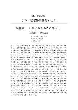 2012/11/18 聖霊降臨後第25主日礼拝