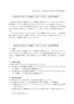 東京都小学校PTA協議会「私たちの先生」表彰事業趣旨 東京都小学校