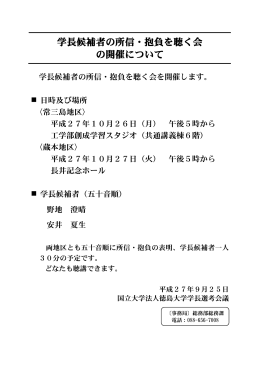 学長候補者の所信・抱負を聴く会の開催について(9月25日)