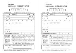 検定試験申込書(PDF)