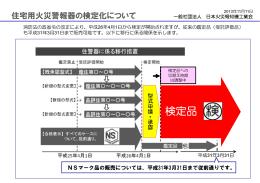 検定品 - 日本火災報知機工業会