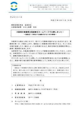 プレスリリース 大阪湾の貧酸素水塊速報をホームページで公開しました!