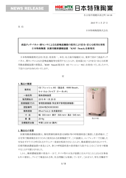 「KM5 5touch」を新発売 [PDF 417KB]
