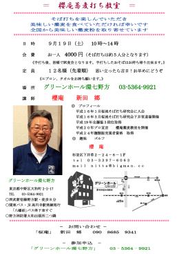 = 櫻庵蕎麦打ち教室 = - グリーンホール環七野方