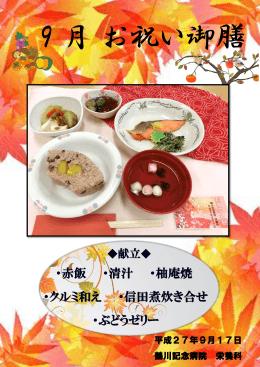 ・赤飯 ・清汁 ・柚庵焼 ・クルミ和え ・信田煮炊き合せ ・ぶどうゼリー