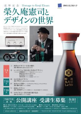 榮久庵憲司と デザインの世界
