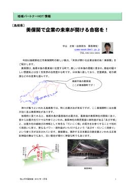 『美保関で企業の未来が開ける合宿を!』(718KB)