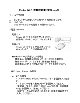 Speed Wi-Fi HOME L01の取扱説明書と ... - …
