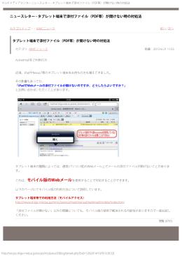 タブレット端末で添付ファイル(PDF等)