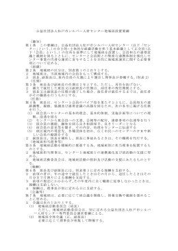 公益社団法人松戸市シルバー人材センター地域班設置要綱 (趣旨) 第 1
