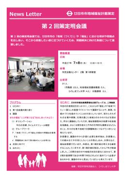 第2回策定班会議 ニュースレター(PDF形式 1514KB)