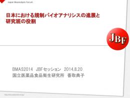 日本における規制バイオアナリシスの進展と 研究班の役割