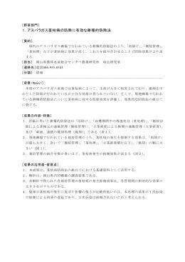 1.アスパラガス茎枯病の防除に有効な耕種的防除法