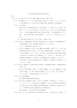 資料2 使節団の滞日活動日程表