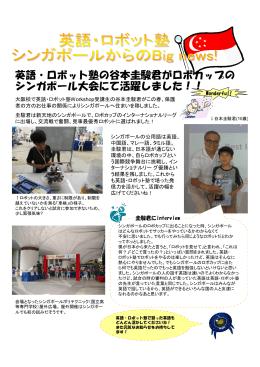 英語・ロボット塾の谷本圭駿君がロボカップの シンガポール大会にて活躍
