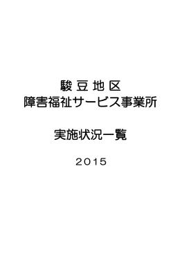 2015駿豆地区障害福祉サービス事業所一覧