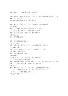 熱帯の暮らし TOSS 中学広島 新谷竜治 熱帯の特徴は,赤道付近に