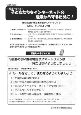携帯スマホのお約束 [PDFファイル/132KB]