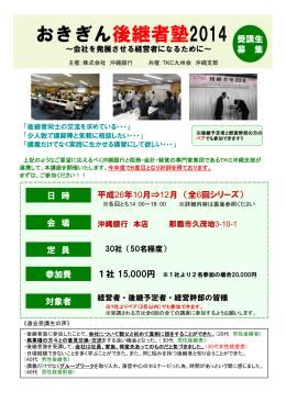 おきぎん後継者塾2014