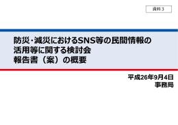 防災・減災におけるSNS等の  間情報の 活  等に関する検討会 報告書(案