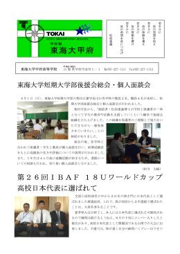 学校報vol.19