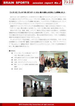 二子玉川をモデルに、未来志向でクリエイティブな人々が集い、交わり