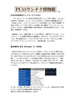 @の正式名称はアットマークじゃない 実は便利すぎる[Windows]キーの